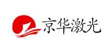 浙江京华激光科技股份有限公司