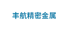 苏州丰航精密金属有限公司