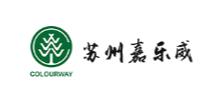 苏州嘉乐威新材料股份有限公司